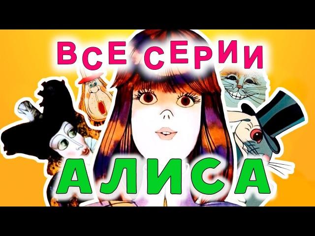 Алиса в Стране чудес и Алиса в Зазеркалье Все серии подряд смотреть онлайн Золотая коллекция
