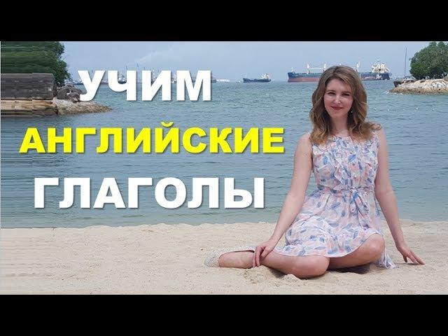 ВидеоСловарь: Топ-5 Английских Глаголов на Каждый День. АнглоСлов