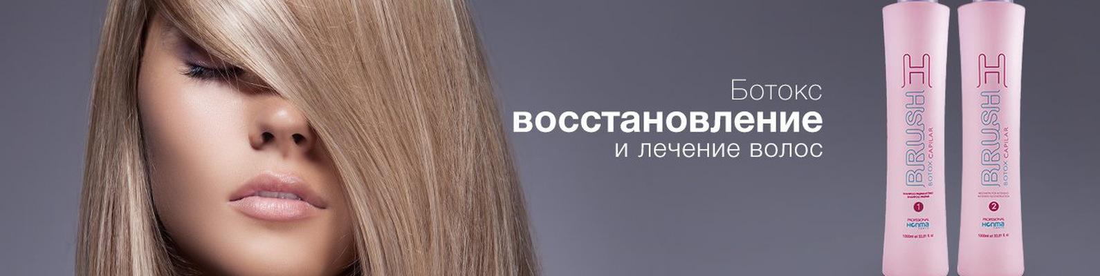 Honma tokyo ботокс для волос купить казань