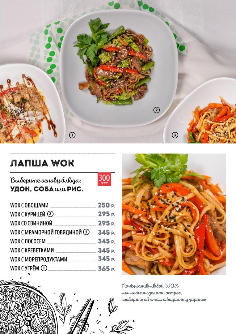 Меню M's Grand Cafe - Лапша вок