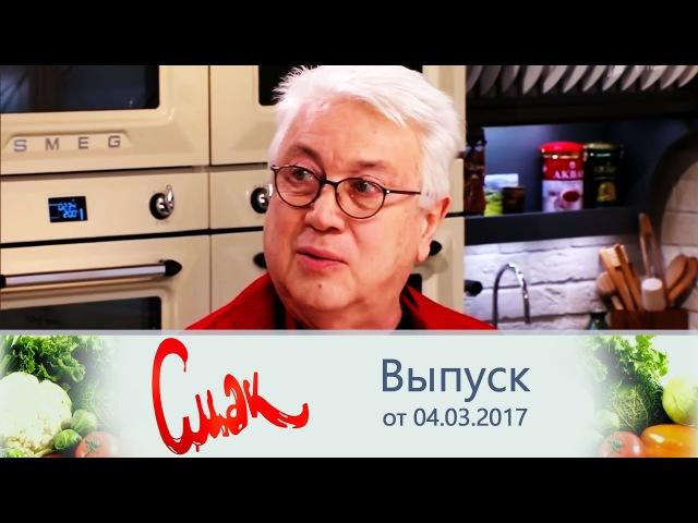 Смак - Гость Владимир Винокур. Выпуск от04.03.2017