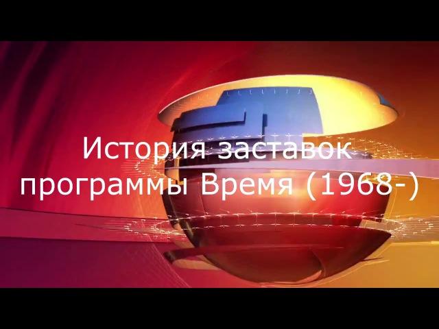 История заставок программы Время 1968 2017