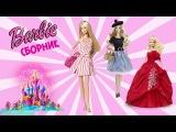 Игры #Барби все видео подряд! Игры для девочек c Barbie. Видео про кукол от #игрушкип ...