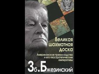 Збигнев Бжезинский. Великая шахматная доска (слушать аудиокнигу онлайн)