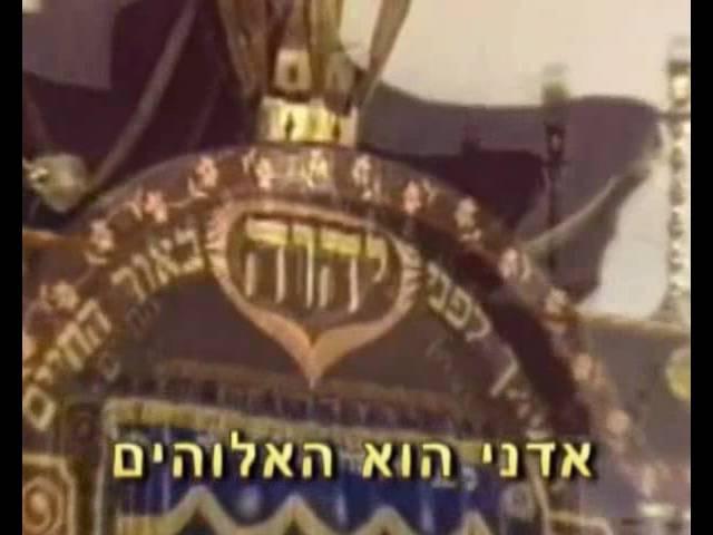 еврейская музыка молитва шма исраэль слушай израиль Shma Israel