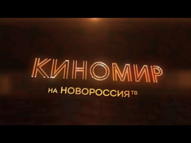 Киномир Интервью с Вампиром