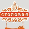 Вкусная Столовая на Краснодонцев,д.1 (г.Черепове