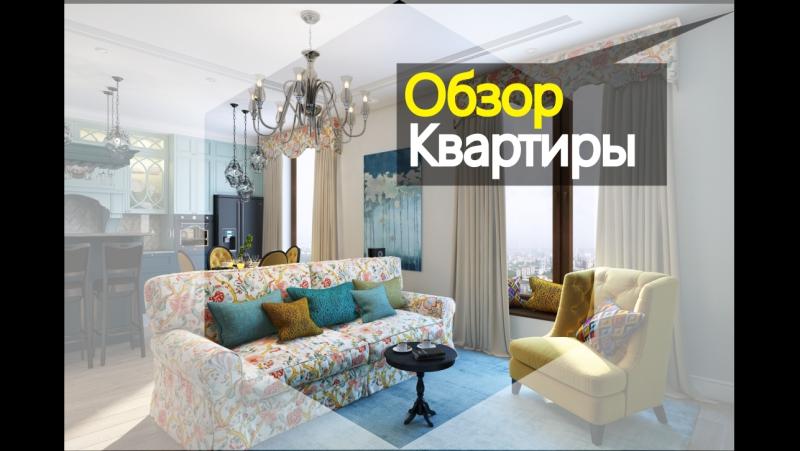 Обзор 1 комнатной квартиры 81м