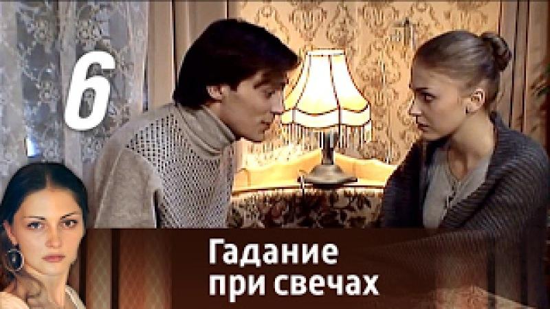 Гадание при свечах. Серия 6 (2010) Мелодрама, фантастика @ Русские сериалы