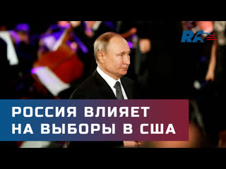 Разведка США доложила, что Россия начала попытки повлиять на выборы