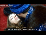 Нелли Ангелова - Анна и Махмуд 2