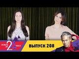 Успеть за 24 часа Выпуск 208