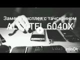 Замена дисплея с тачскрином смартфона Alcatel 6040x (Idol X)