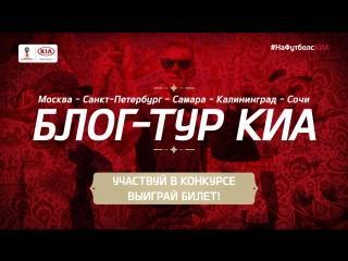 Мы гоняем на Kia по городам России   FIFA 2018