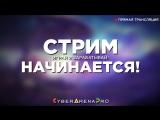 Стрим Dota 2 Winstrike vs Espada bo5 Ti qual грандфинал by Cap