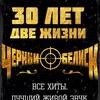27.04 Черный Обелиск - 30 лет @Брюгге