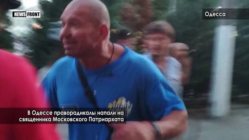 В Одессе праворадикалы напали на священника Московского Патриархата