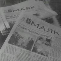 газета маяк азнакаево поздравления