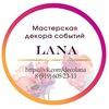 Выездная регистрация|Уфа|Оформление свадеб|LaNa