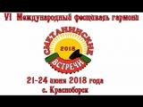 Приглашаем всех на фестиваль! Сметанинские встречи - 2018