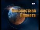 Staroetv Заставка программы Неизвестная планета ТНТ, 20.02.2000-02.06.2002