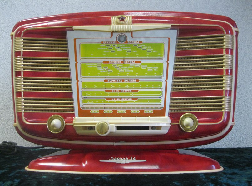 Радиоприёмник «Звезда 54»