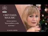 Видеоотзыв Светланы Махлис на разбор Владислава Астахова