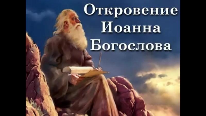 ОТКРОВЕНИЕ ИОАННА БОГОСЛОВА (АПОКАЛИПСИС)