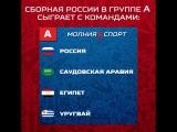 Жеребьевка Чемпионата Мира 2018!