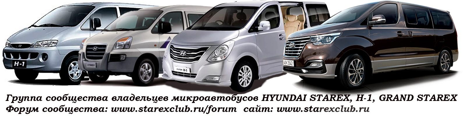 форум hyundai grand starex 2.5 td