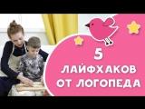 Логопед для непосед: 5 лайфхаков от логопеда [Любящие мамы]