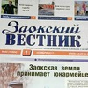 Заокский Вестник