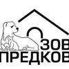 """Частный приют для собак """"Зов предков"""" (Одинцовск"""