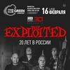 16.02 - The Exploited. 20 лет в России