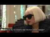 Lady Gaga — Интервью для «YLE» (RUS SUB)