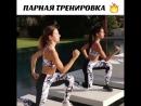 парная тренировка