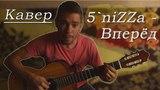 5`nizza - Вперёд (Кавер)