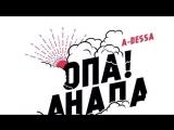 Стас Костюшкин (A-Dessa) - Опа Анапа