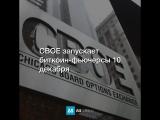 CBOE запускает биткоин-фьючерсы 10 декабря
