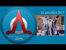 Информационная программа ДЕНЬ 25.12.17