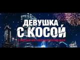 Русский фильм Комедия новинка 2017 года.