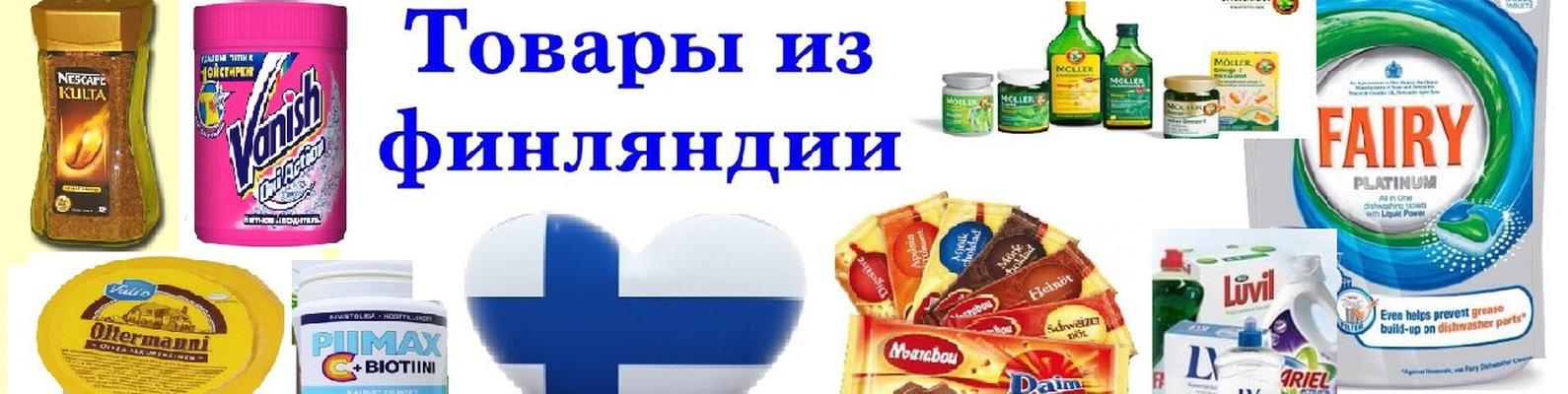 финские товары, товары из Финляндии, сыры запрещенка, финские товары ... d7f3c81d9cf
