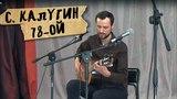 Сергей Дедов, песня Сергея Калугина