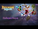 Rayman Legends ► ПОБЕДИЛ ЖАБУ ► 5