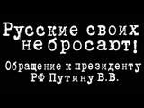 Русские своих не бросают!