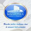 Омская «Пушкинка»