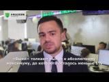 Артем Чибирев, инвестиционный консультант ИК