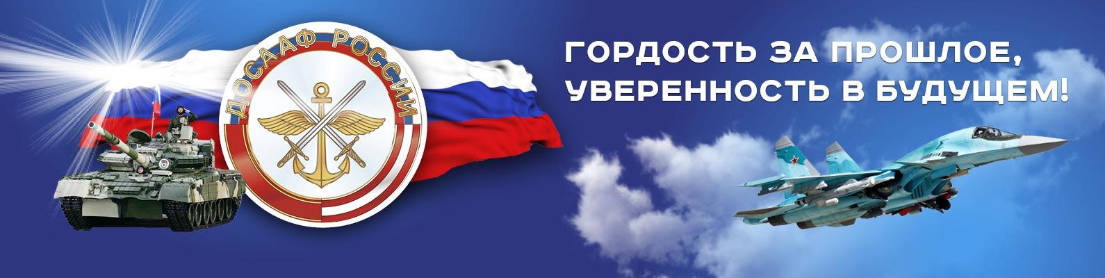 Февраля бане, открытки досааф россии