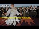 8 интересных обычаев чеченцев