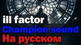 Ill factor - Champion sound На Русском (Перевод by XROMOV) Assassin's Creed song